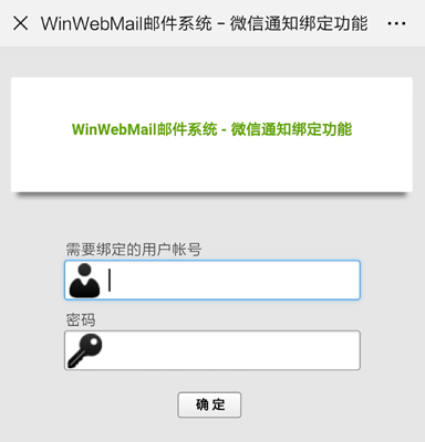 WinWebMail邮件系统 – 微信邮件通知功能架设步骤